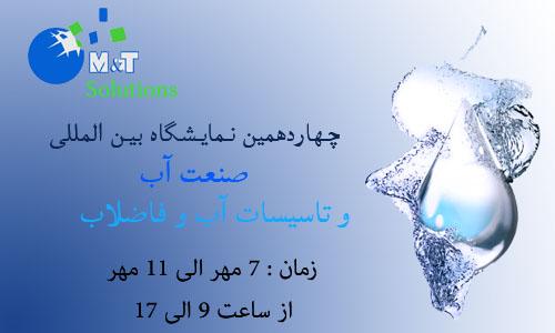 چهاردهمین نمایشگاه صنعت آب و فاضلاب تهران 97